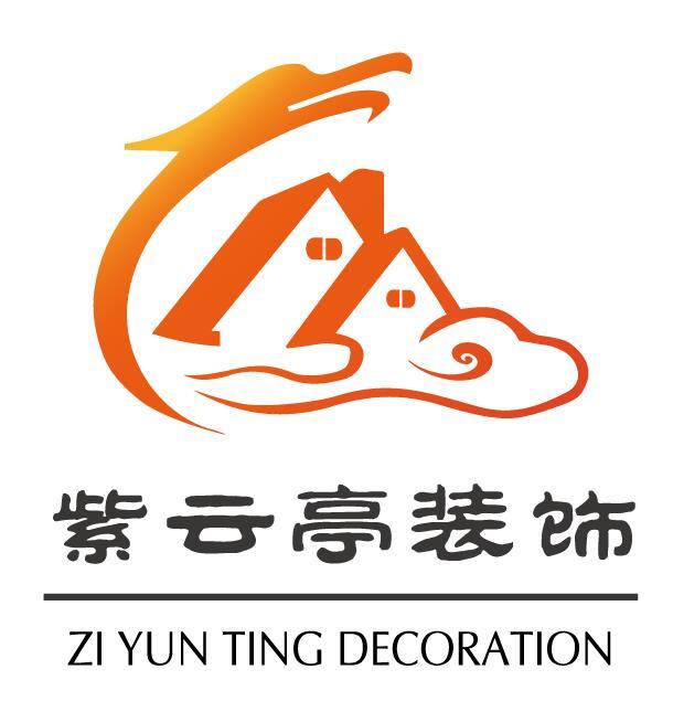 珠海紫云亭装饰工程有限公司 - 珠海装修公司