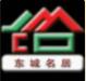 淄博东城装饰有限公司