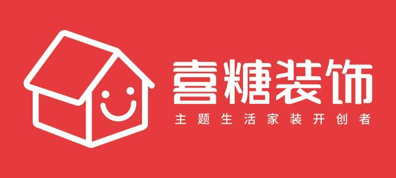 湖南喜糖装饰工程设计有限公司