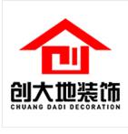 襄阳创大地设计工程有限公司