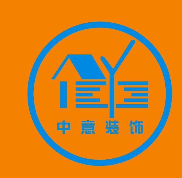 广西南宁中意装饰工程有限公司 - 南宁装修公司