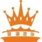 珠海皇潮装饰设计工程有限公司