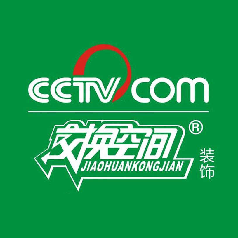 重庆交换空间装饰工程有限公司 - 重庆装修公司