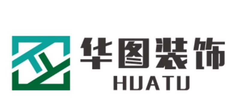 哈尔滨华图装饰工程有限公司