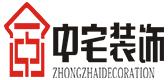 赣州中宅建筑装饰工程有限责任公司  - 赣州装修公司