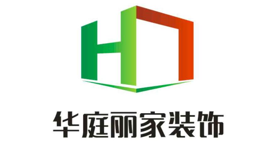 武汉华庭丽家装饰工程有限公司