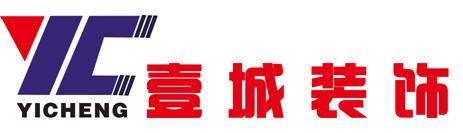 壹城装饰设计工程有限公司