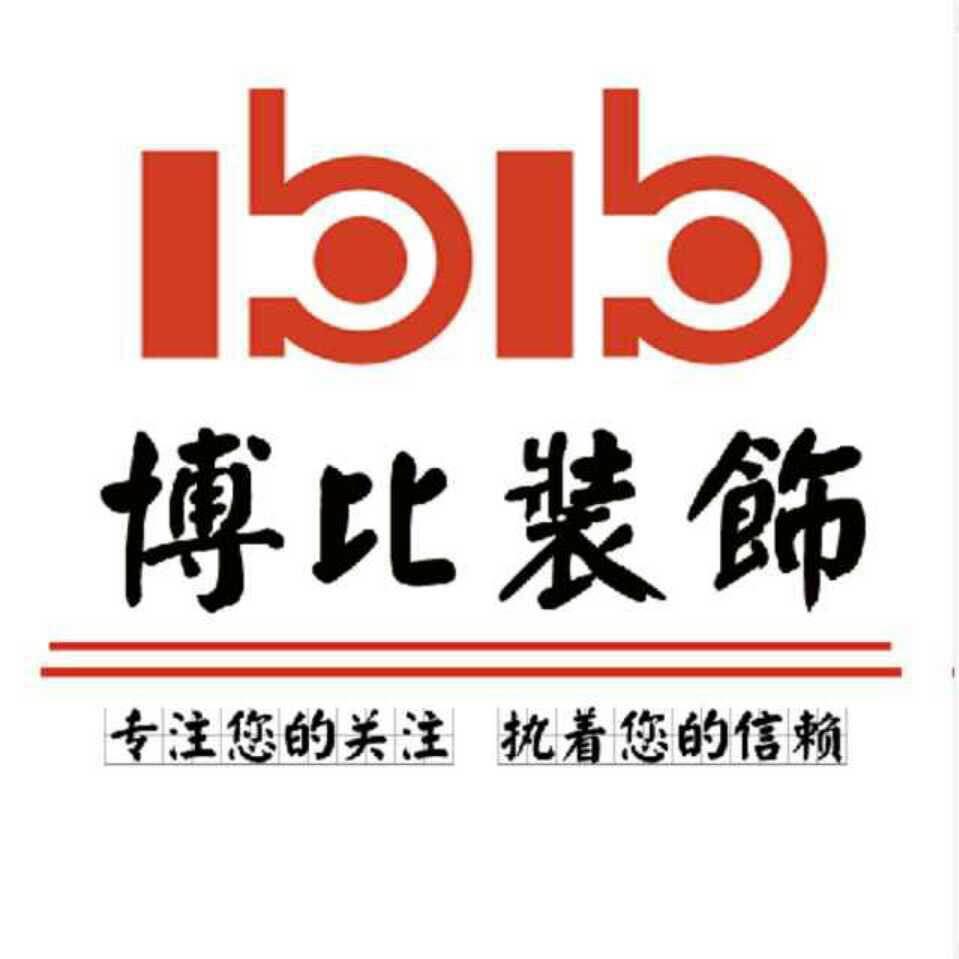 深圳市博比装饰设计工程有限公司 - 深圳装修公司