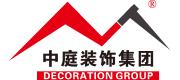 广西中庭装饰工程集团有限责任公司