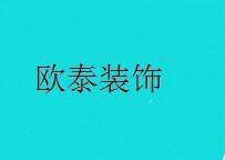 温州欧泰装饰工程有限公司