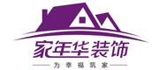 北京家年华装饰合肥分公司