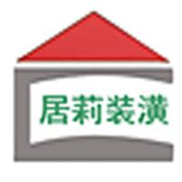 上海居莉装潢设计有限公司