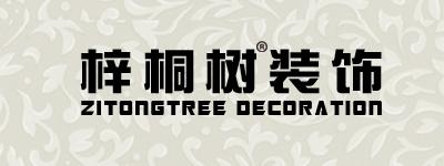 山东梓桐树装饰设计工程有限公司 - 济南装修公司
