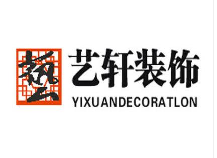 宁波市鄞州艺轩建筑装饰工程有限公司