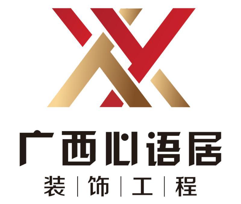 广西心语居装饰工程有限公司