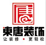哈尔滨东唐建筑装饰工程有限公司 - 哈尔滨装修公司