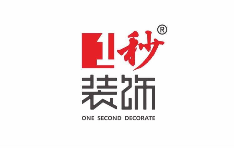 贵州一秒家装饰工程有限公司 - 遵义装修公司