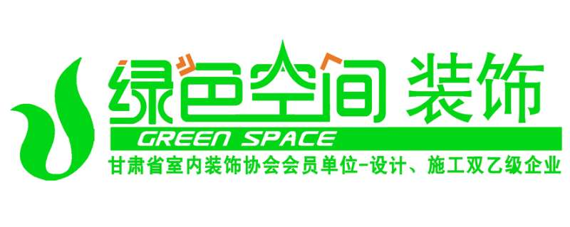 甘肃绿色空间装饰工程有限责任公司 - 兰州装修公司