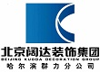 北京世尊阔达装饰 - 哈尔滨装修公司