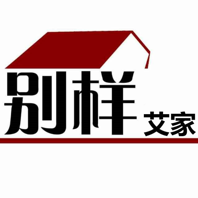 云南别样装饰工程有限公司 - 昆明装修公司