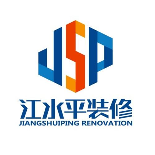 宁波高新区江水平装饰工程有限公司    - 宁波装修公司