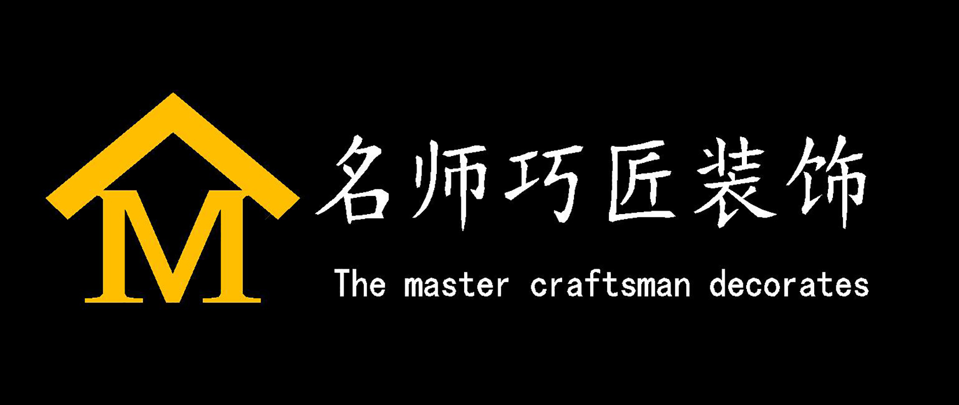 贵州名师巧匠建筑装饰工程有限公司