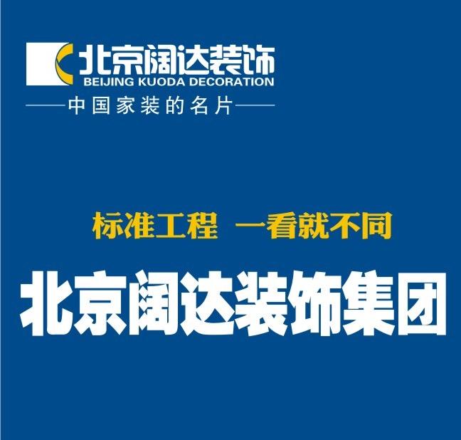 北京阔达装饰集团 - 银川装修公司