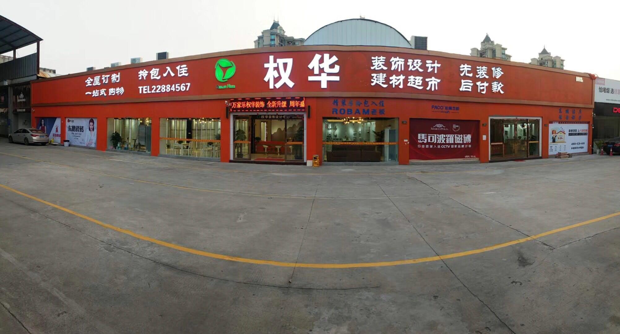 东莞市权华装饰设计工程有限公司 - 东莞装修公司