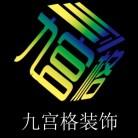 徐州九宫格装饰