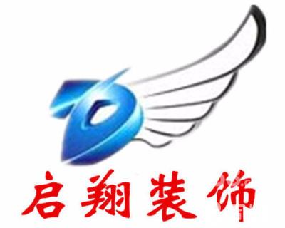 哈尔滨启翔装饰设计工程有限公司 - 哈尔滨装修公司