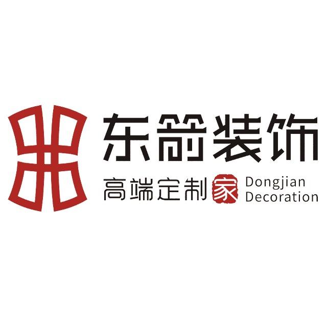 安徽东箭装饰设计工程有限公司 - 合肥装修公司