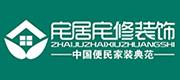 福州宅居宅修装饰工程有限公司贵阳分公司