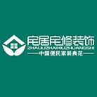 福州宅居宅修装饰工程有限公司贵阳分公司 - 贵阳装修公司