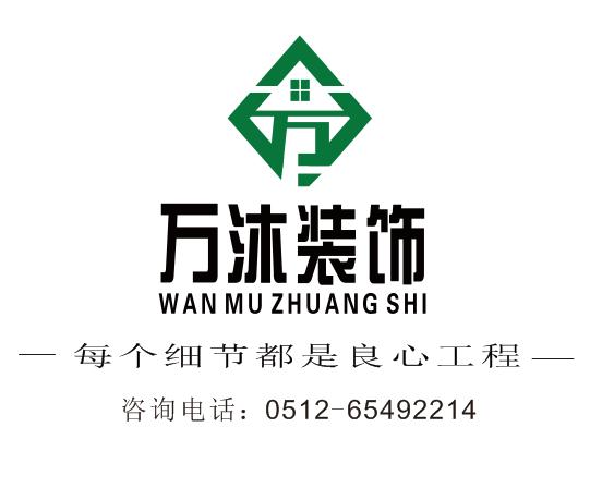 江苏万沐建筑装饰