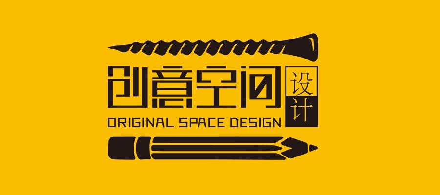 威海高技术产业开发区创意空间装饰工程工作室