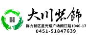 哈尔滨大川装饰设计工程有限公司