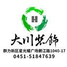哈尔滨大川装饰设计工程有限公司 - 哈尔滨装修公司