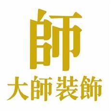 广东大师装饰设计工程有限公司 - 东莞装修公司