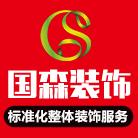 东莞市国森装饰工程有限公司