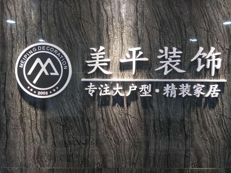 上海美平建筑装饰工程有限公司嘉兴分公司 - 嘉兴装修公司