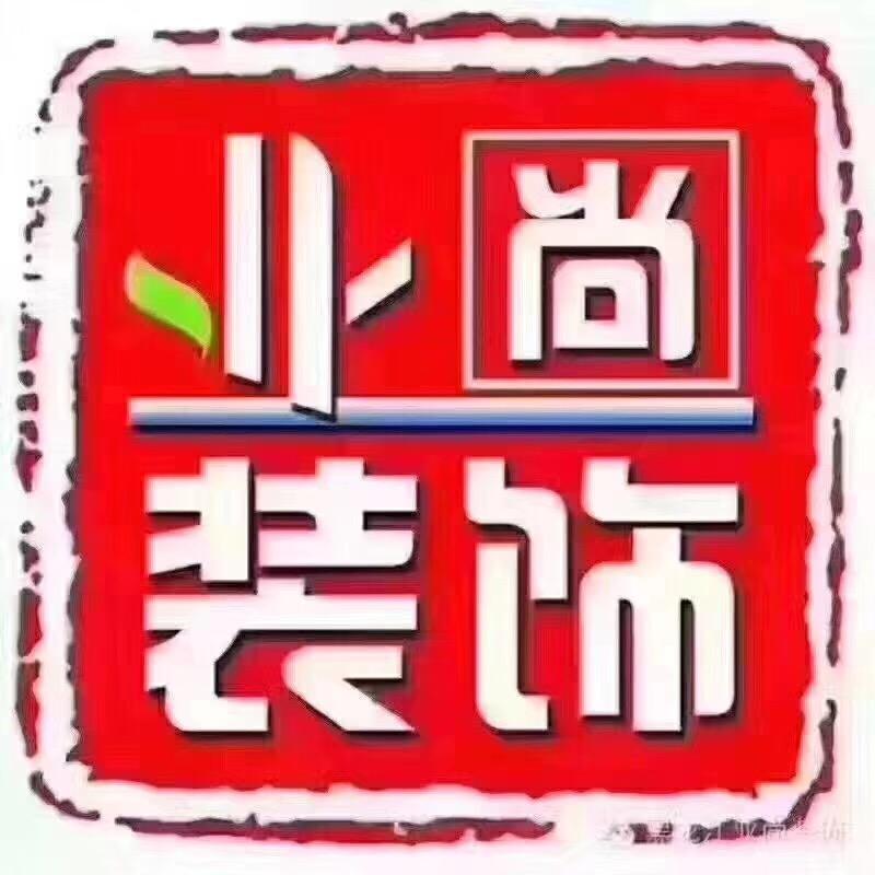 黑龙江业尚装饰工程有限公司 - 哈尔滨装修公司