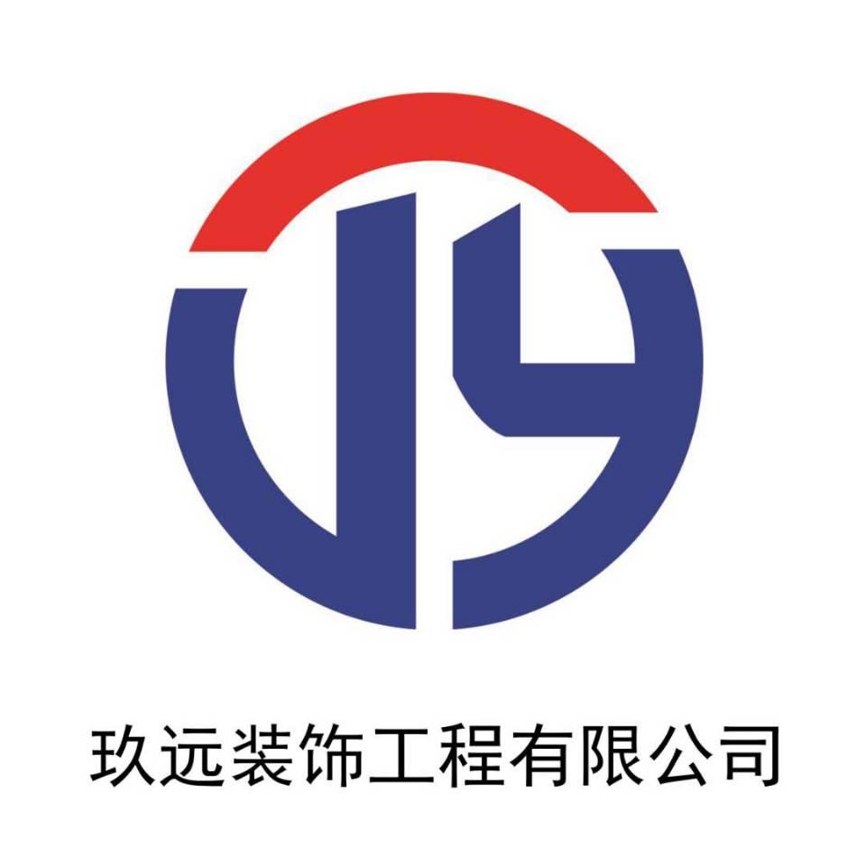 玖远装饰工程有限公司 - 滁州装修公司