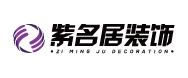 唐山紫名居装饰有限公司