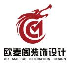 青海欧麦阁装饰设计有限公司 - 西宁装修公司