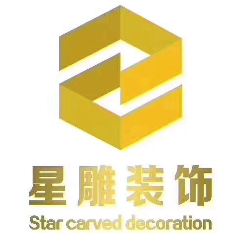 贵州星雕装饰工程有限公司 - 遵义装修公司