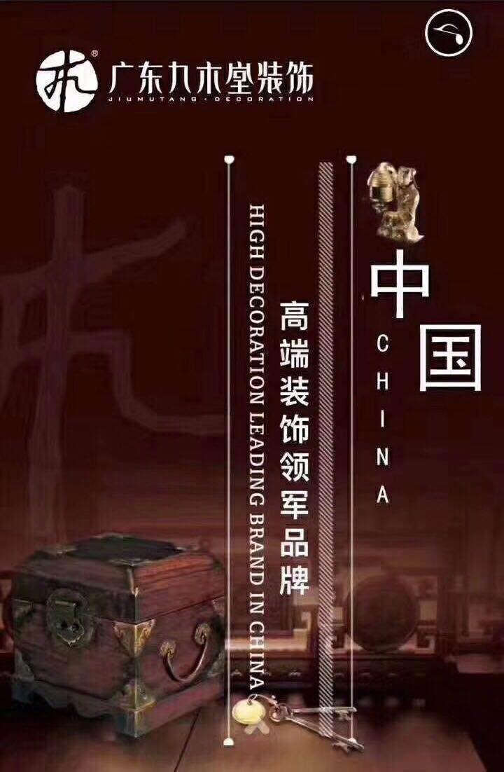 广东九木堂装饰九江分公司