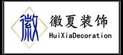 内蒙古徽夏建筑工程有限公司