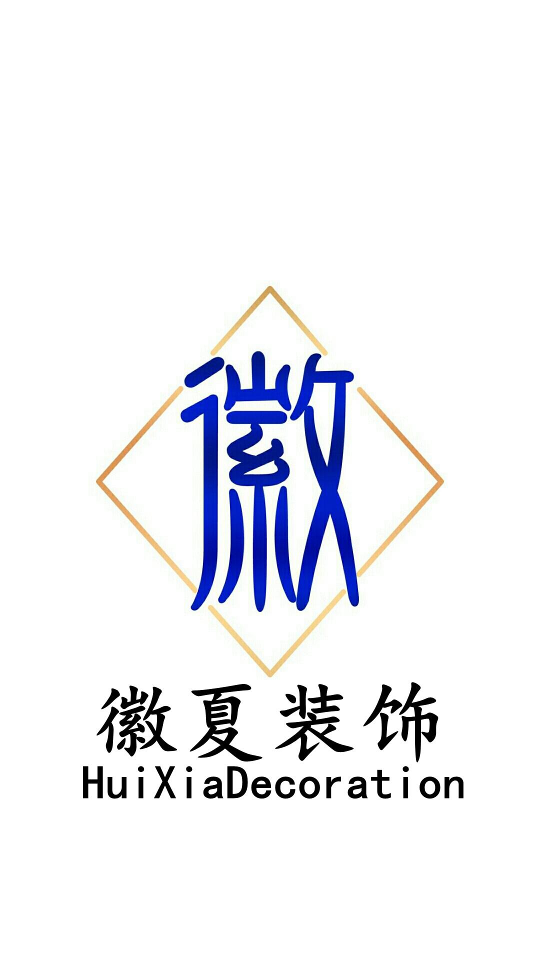 内蒙古徽夏建筑工程有限公司 - 呼和浩特装修公司