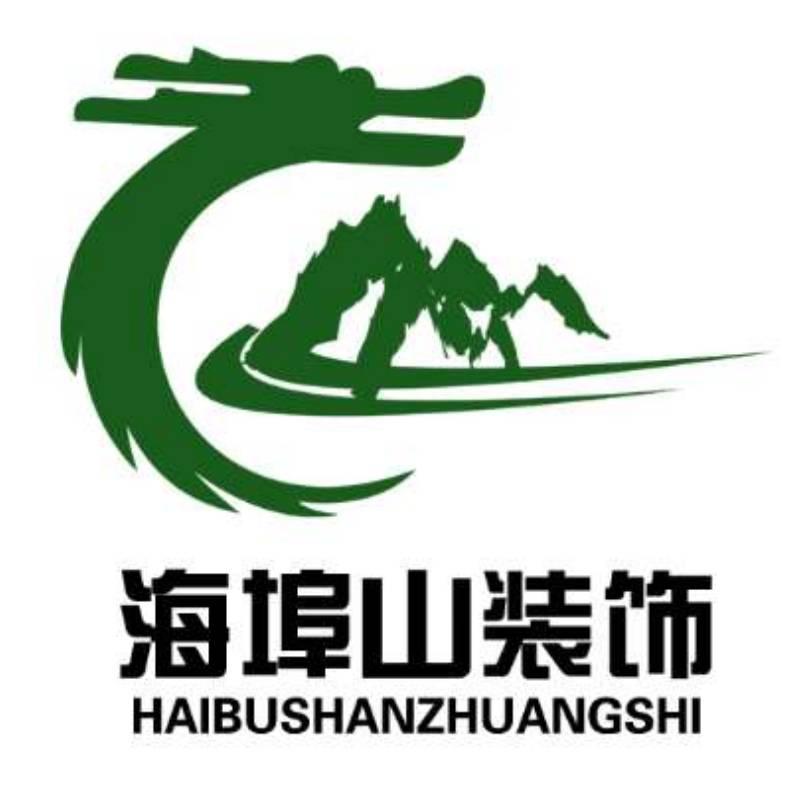南昌海埠山装饰 - 南昌装修公司