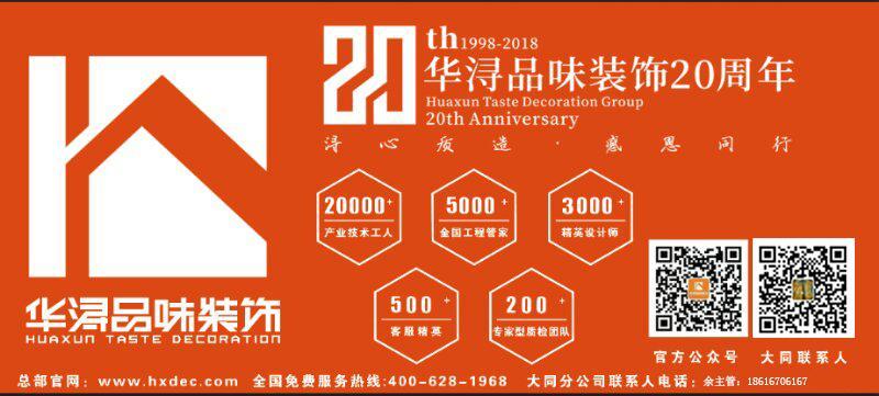 广东华浔品味装饰集团有限公司大同直营分公司